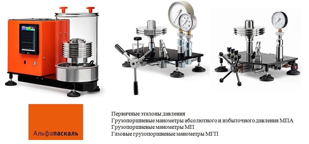 Продукция компании Альфапаскаль