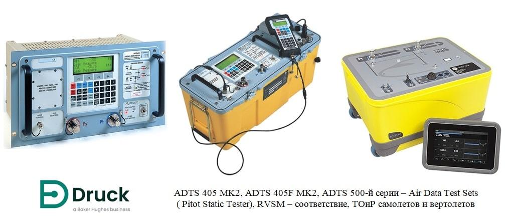Калибраторы воздушных сигналов ADTS производства Druck