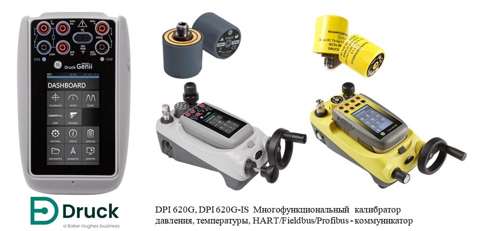 Калибраторы давления DPI620G и DPI620G-IS