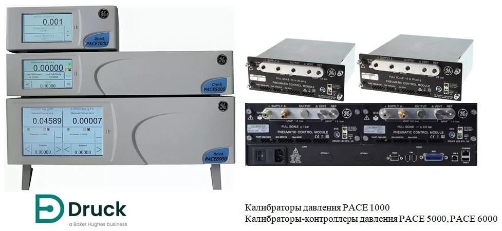 Калибраторы давления PACE 1000, PACE 5000, PACE 6000