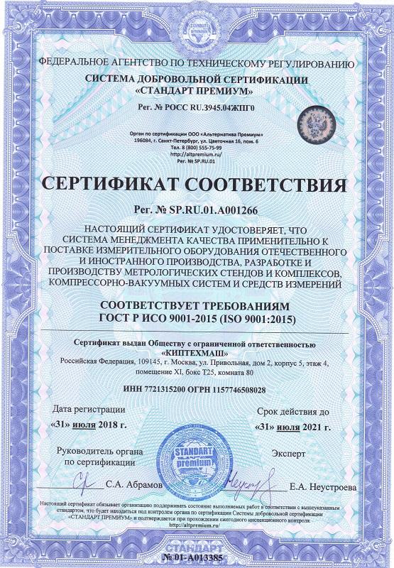 Сертификат ISO-9001 (2021)