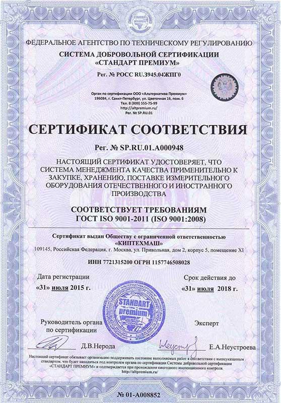 Сертификат ISO-9001 (2018)