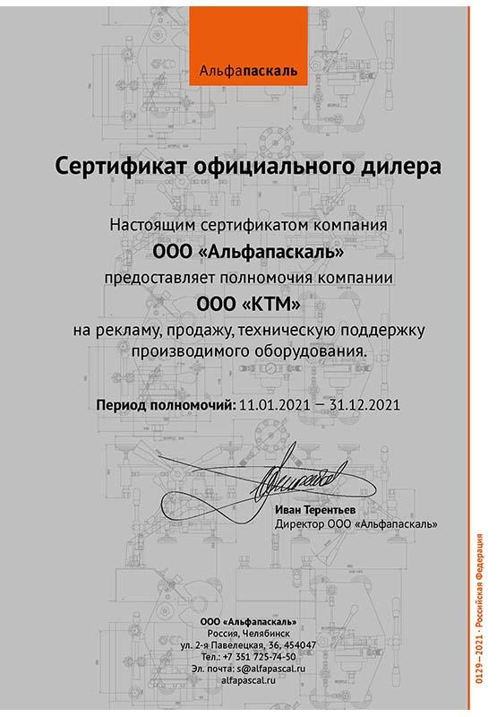 """ООО """"Альфапаскаль"""" сертификат официального дилера"""
