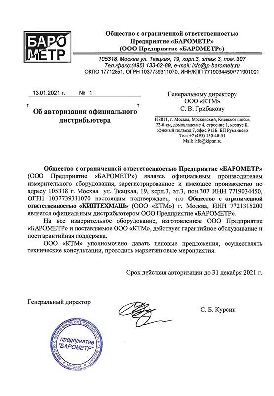 "ООО Предприятие ""Барометр"" авторизация официального дистрибьютора 2021"