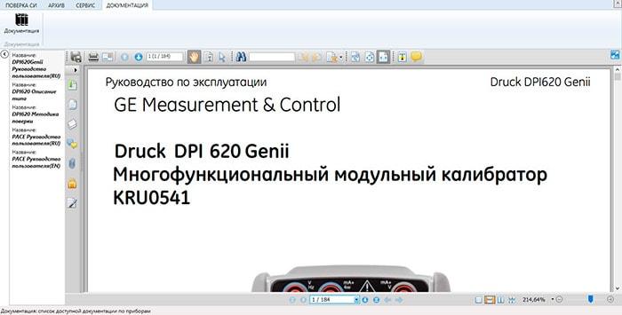 Электронное руководство по использованию калибратора DPI 620