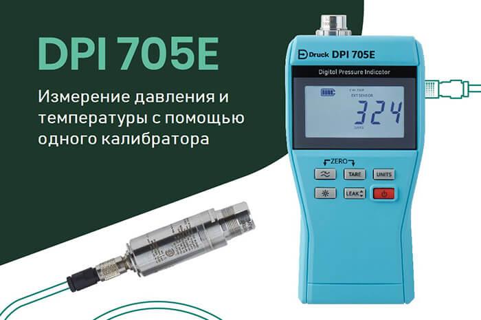 Калибратор DPI 705E