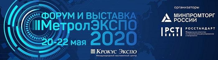 Выставка МетролЭКСПО 2020