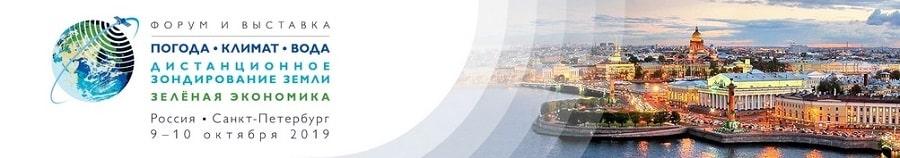 Форум и выставка Погода Климат Вода