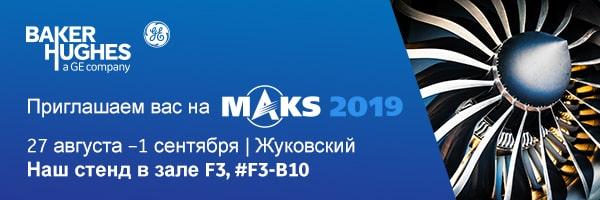 Баннер выставки MAKS-2019