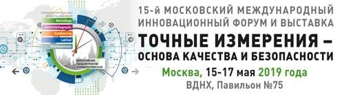 Баннер выставки MetrolExpo-2019