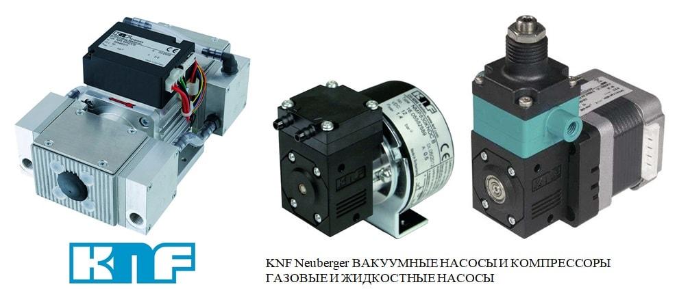 KNF вакуумные насосы и компрессоры