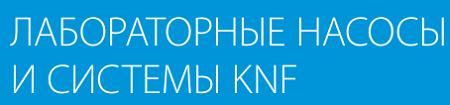 KNF Лабораторные насосы и системы