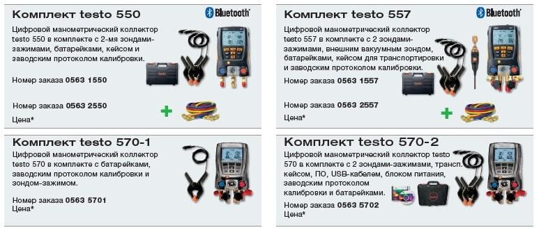 Манометрические коллекторы testo 550, testo 557, testo 570