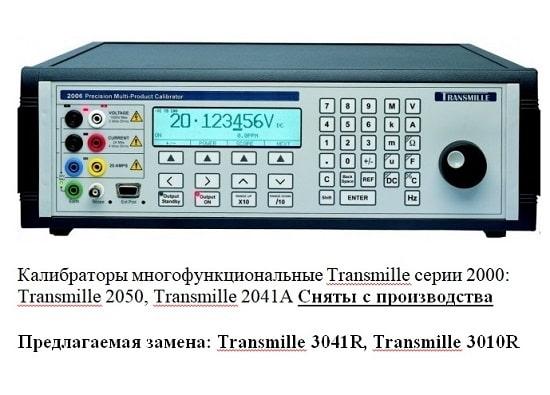 Transmille 2006, 2050, 2041A